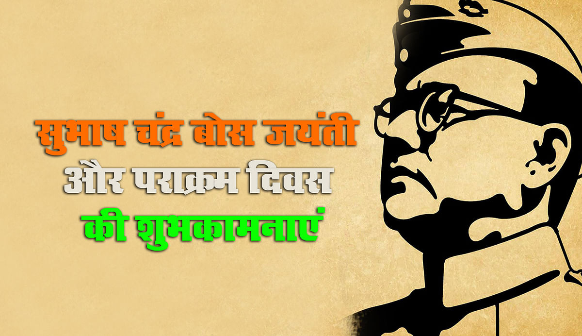 Shubhash Chandra Bose Jayanti, Prakaram Diwas, Wishes Images Quotes Thoughts 10