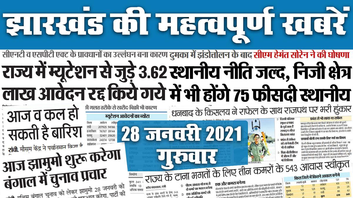CM हेमंत ने कहा- Jharkhand में स्थानीय नीति जल्द, निजी क्षेत्र में होंगे 75 फीसदी स्थानीय, राज्य में आज और कल बारिश के आसार