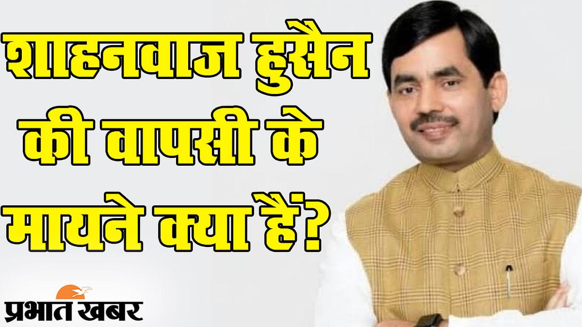 बिहार में शाहनवाज हुसैन की एंट्री, सीमांचल के रास्ते बीजेपी का निशाना किस पर है?