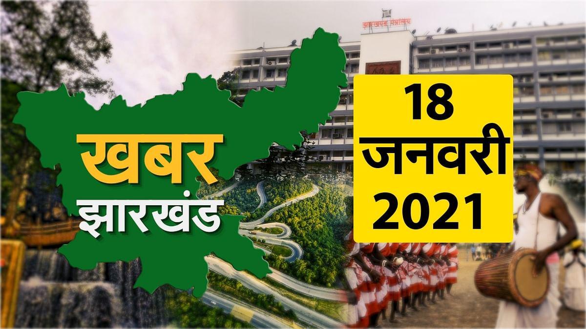 राष्ट्रीय मतदाता दिवस  की तैयारियों को लेकर बैठक,जानें झारखंड की 10 बड़ी खबरें