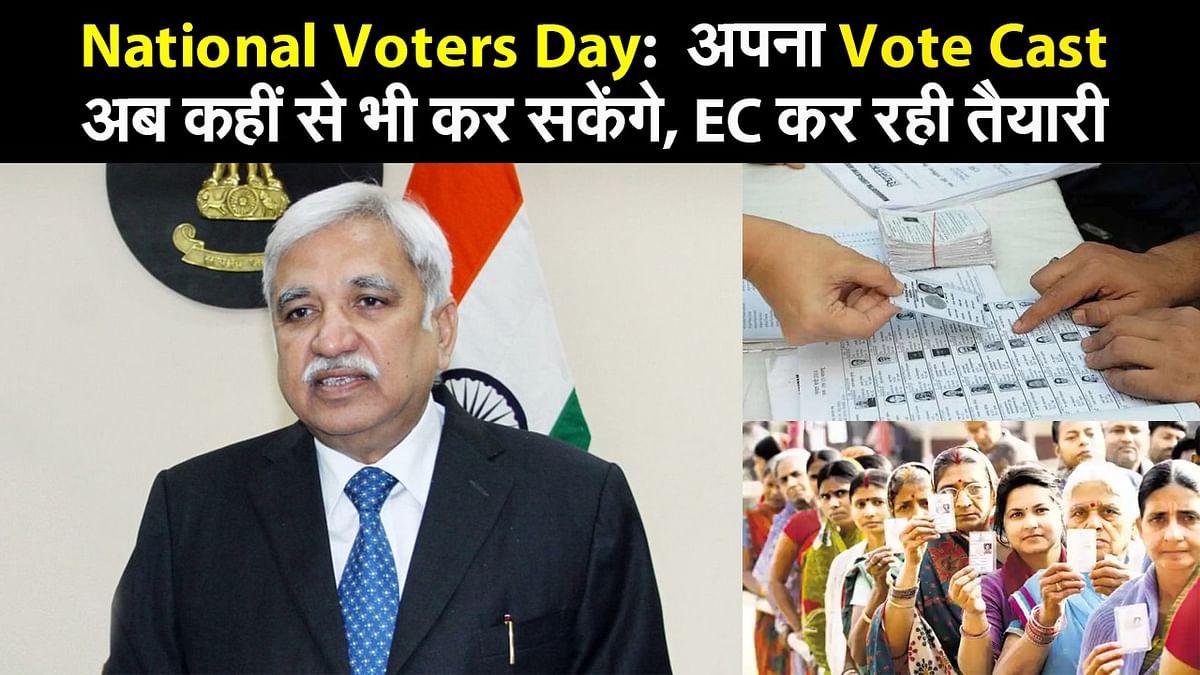 National Voters Day:  अपना Vote Cast अब कहीं से भी कर सकेंगे, EC कर रही तैयारी