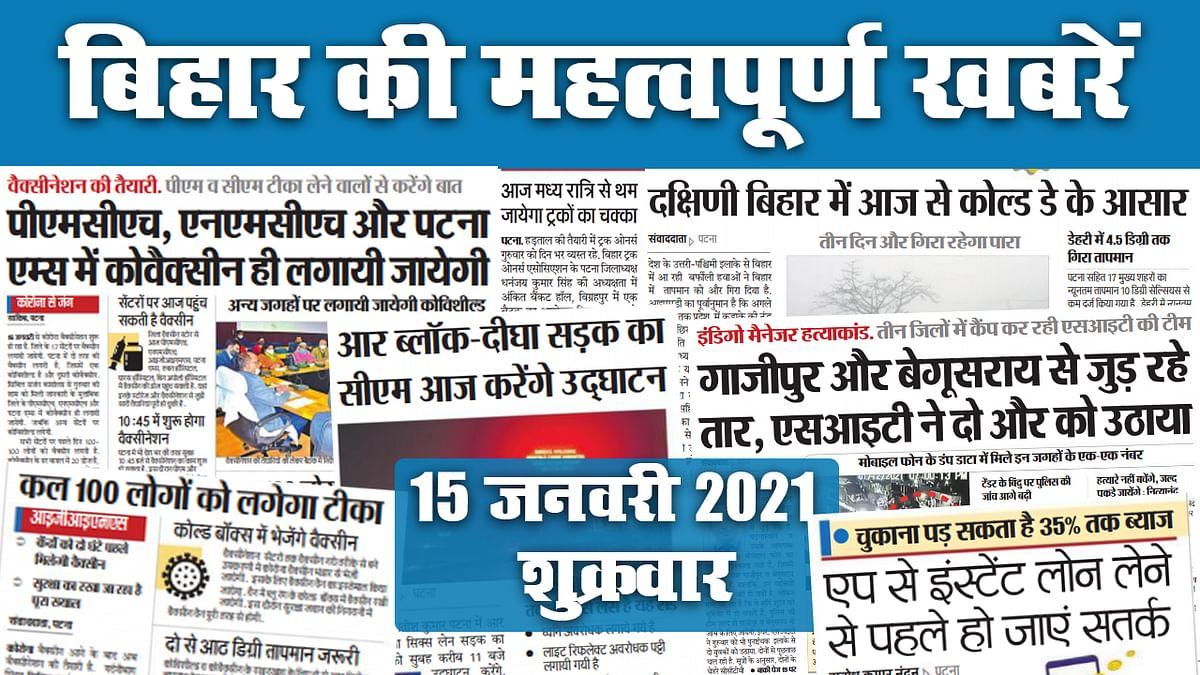 Bihar में आज से कोल्ड वेब के आसार, तीन दिन गिरेगा पारा, बढ़ेगी ठंड, कल से Corona Vaccination शुरू