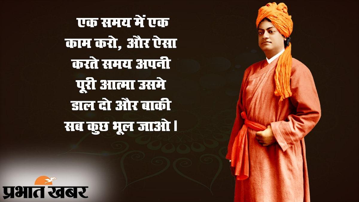 National Yuva Diwas Ki Shubhkamnaye, Wishes, Images, Quotes, Messages, Swami Vivekanand Jayanti, Thoughts, Slogan, Speech, National Youth Day, 12 January 2021
