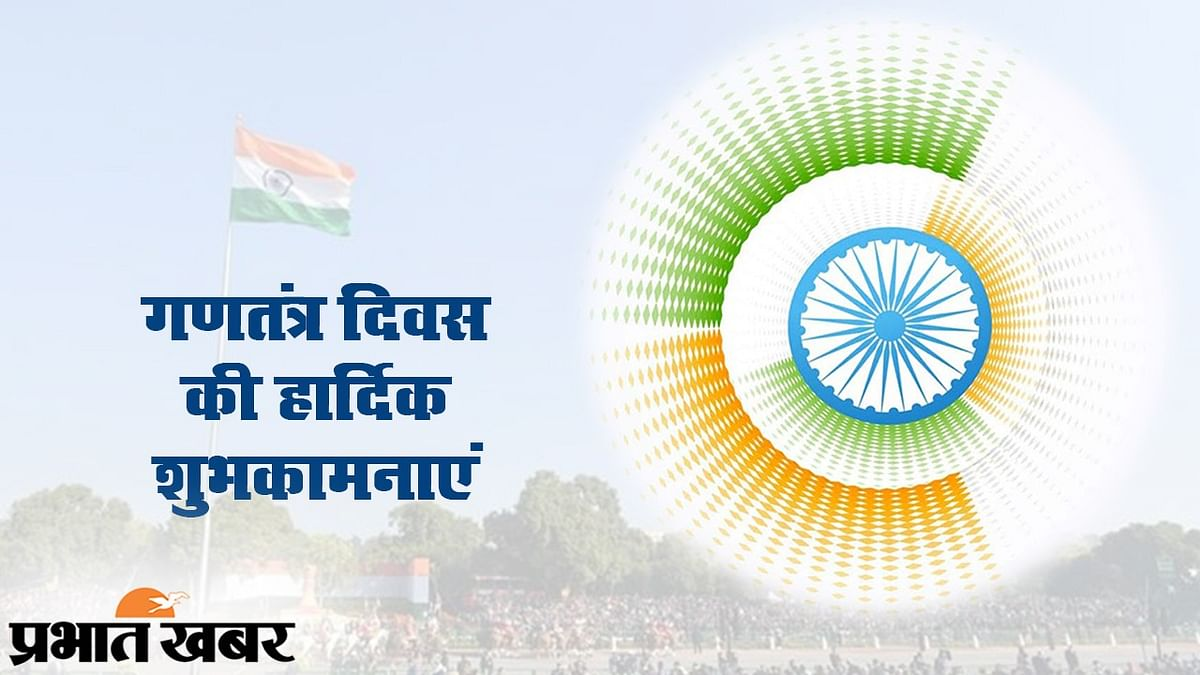 Happy Republic Day Wishes 2021, Gantantra Diwas Ki Shubhkamnaye, Images, Messages, Quotes, Photos, Videos, Status, Slogan3