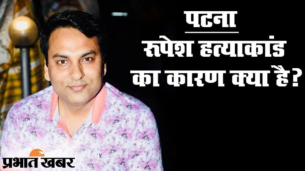 Patna Murder Case: कहीं सियासी रंजिश में तो नहीं हुई इंडिगो स्टेशन मैनेजर की हत्या? नेताओं के साथ वायरल तस्वीर पर उठे सवाल
