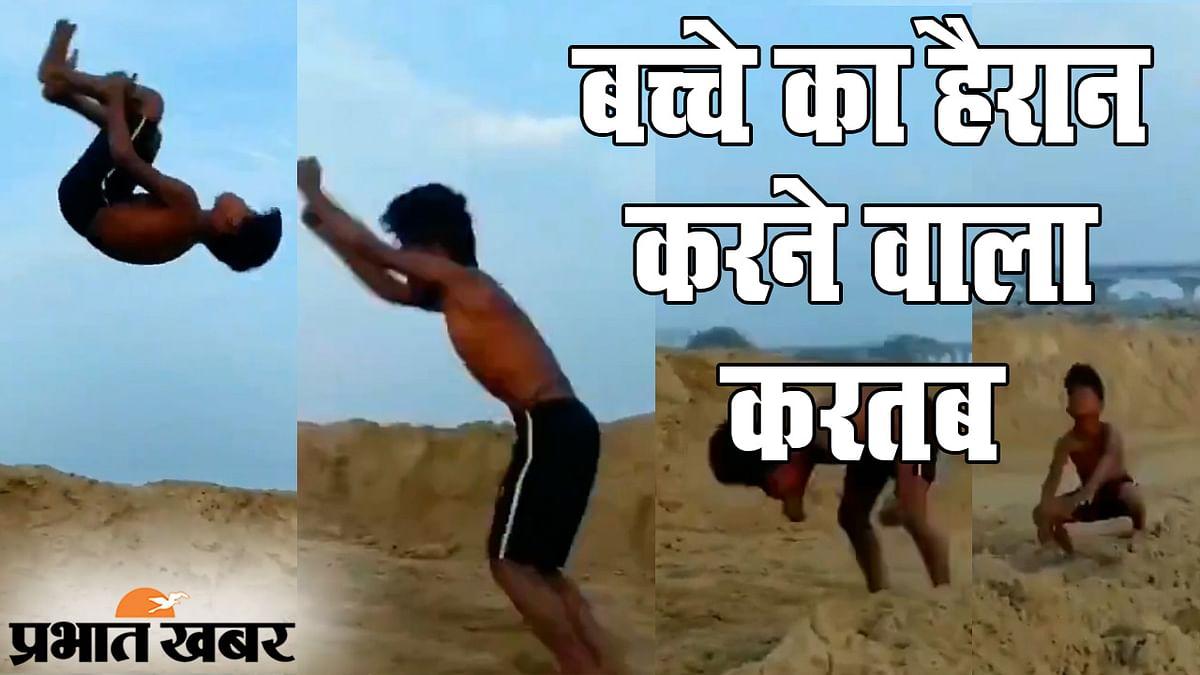 Viral Video 2021: सोशल मीडिया पर स्टंट करता बच्चा वायरल, 15 सेकेंड में दिखाए हवा में हैरान करने वाले करतब