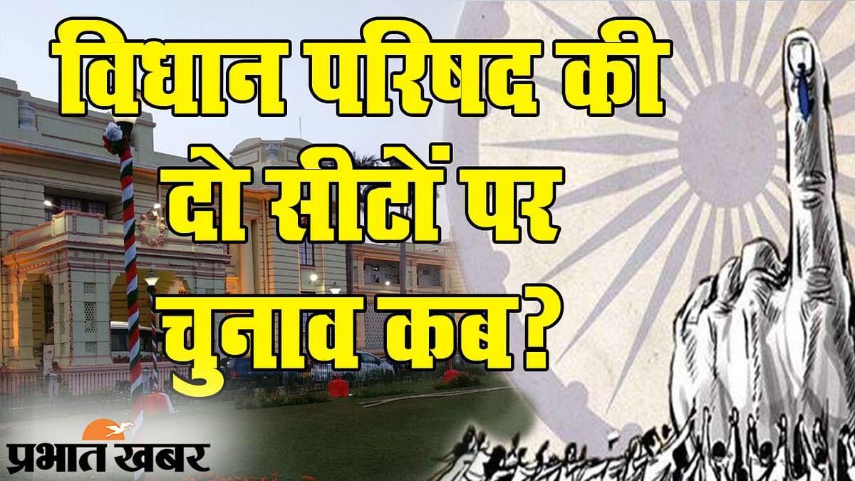 Bihar Vidhan Parishad की दो सीटों पर 28 जनवरी को वोटिंग, देर शाम तक नतीजों का होगा ऐलान
