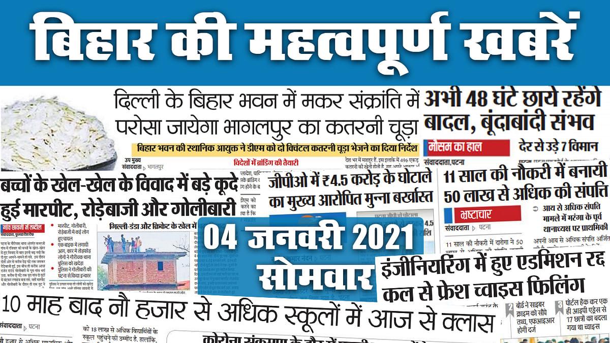 दिल्ली के Bihar भवन में मकर संक्रांति में परोसा जायेगा भागलपुर का कतरनी चूड़ा, अगले 48 घंटे छाये रहेंगे बादल, बूंदाबांदी संभव, आज से स्कूल-कॉलेज शुरू