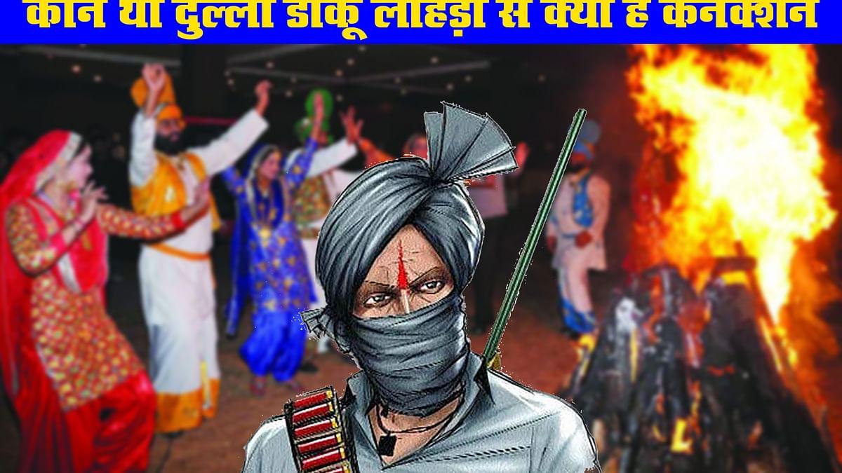 कौन था दुल्ला डाकू जिसके नाम से मनाई जाती है Lohri, क्या है इसकी पूरी कहानी, जानें इस पर्व की पारंपरिक गीत, नृत्य व अन्य डिटेल