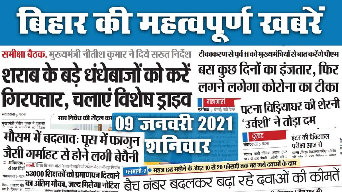 Bihar News: मौसम ने बदली चाल, पूस में पड़ रही फागुन जैसी गर्माहट, 53000 शिक्षकों को प्रमाण पत्र दिखाने का मिलेगा अंतिम मौका, जल्द मिल सकती है नोटिस