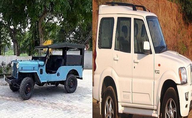 75 हजार में स्कार्पियो तो 10 हजार में जीप, बिहार सरकार बेच रही अपनी VIP नंबर वाली गाड़ियां, टेंडर जारी