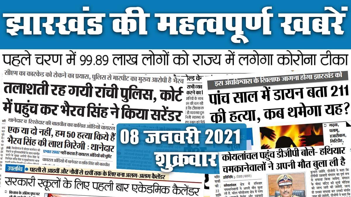 Jharkhand News: पहले फेज में 99.89 लाख लोगों को लगेगा कोरोना वैक्सीन, इधर, भैरव सिंह ने किया सरेंडर, राज्य में 5 साल में डायन बताकर 211 हत्याएं