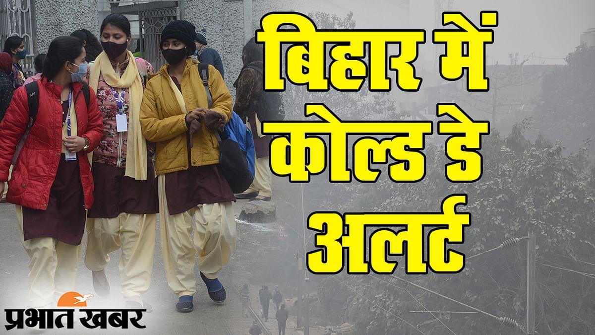 बिहार में Cold Day अलर्ट के बीच सर्दी का सितम जारी, फिलहाल राहत के आसार नहीं, सेफ रहना बेहद जरूरी