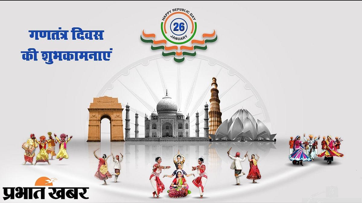 Republic Day 2021 Wishes, Images, Quotes, Messages: ना जियो धर्म के नाम पर, ना मरो धर्म के नाम पर...यहां से भेजें गणतंत्र दिवस पर सभी देशवासियों को हार्दिक शुभकामनाएं...
