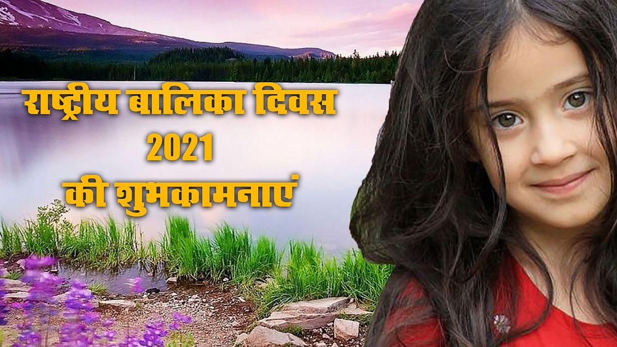 Happy National Girl Child Day 2021, Wishes, Images, Quotes, History, Rashtriya Balika Diwas Shubhkamnaye3