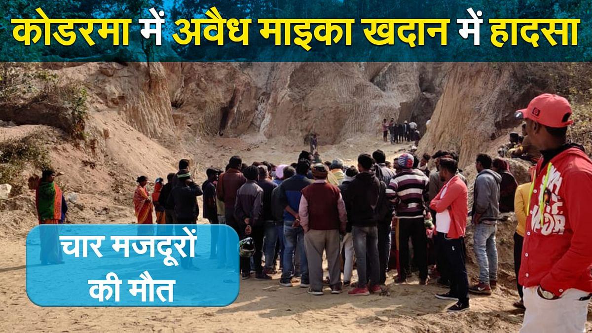Jharhand News: कोडरमा में चल रहा था अवैध खनन का गोरखधंधा, चलान धंसान में 4 मजदूरों की मौत