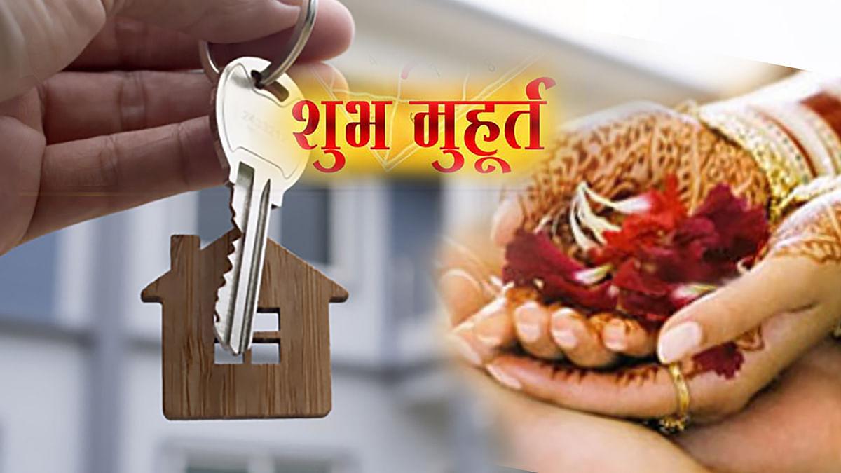 Auspicious Dates 2021: शुक्र उदय के बाद मांगलिक कार्य शुरू, पूरे साल कुल 50 Shubh Vivah Muhurat, 13 गृह प्रवेश और 13 भूमि पूजन मुहूर्त, देखें सभी तिथियां