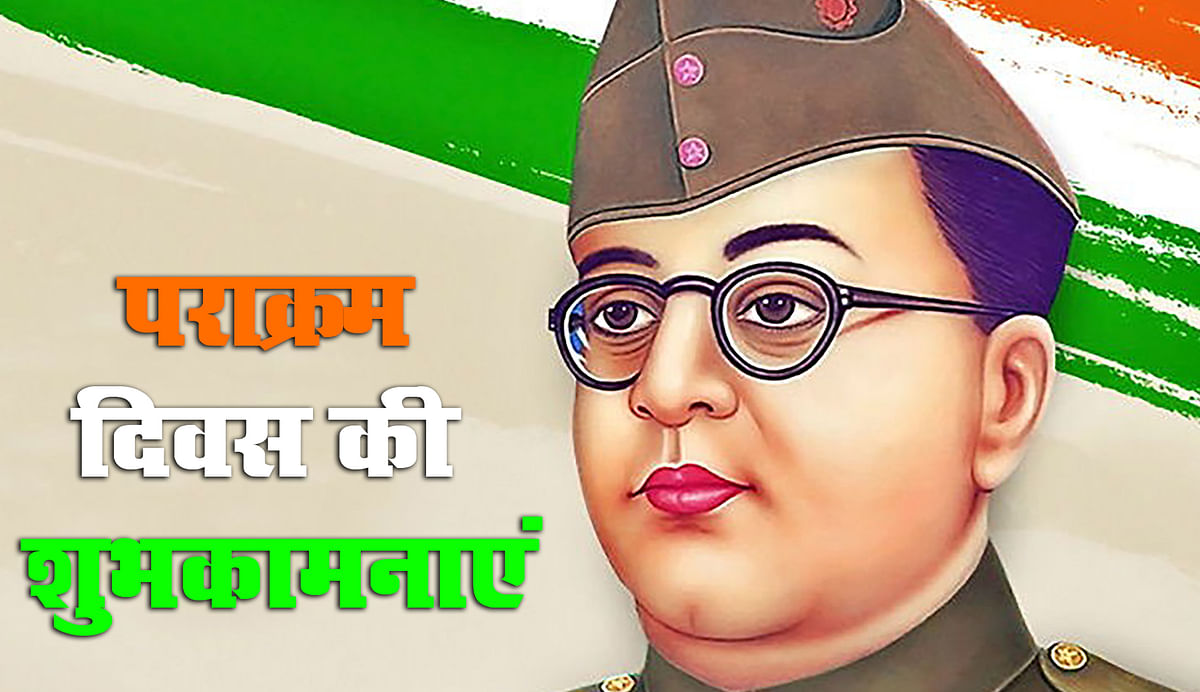 Shubhash Chandra Bose Jayanti, Prakaram Diwas, Wishes Images Quotes Thoughts