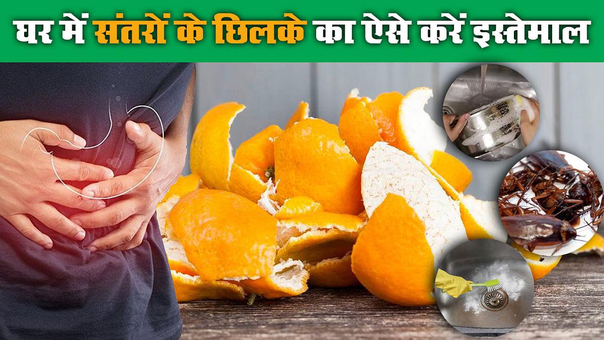 Orange Peel Uses: संतरे के छिलकों से बचाएं पैसे, बनाएं सेहत, घर में इन 10 तरीकों से करें इस्तेमाल