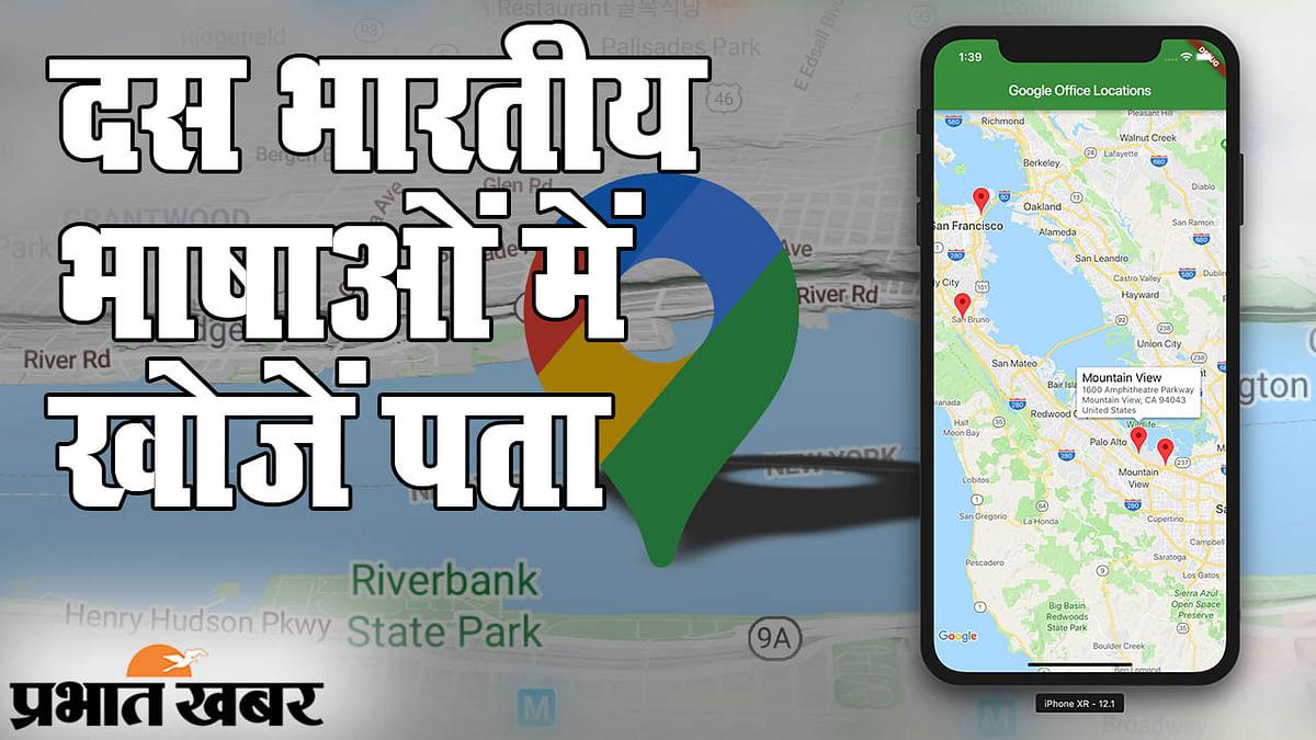Google Maps में ऑटोमेटिक ट्रांसलिट्रेशन 10 भारतीय भाषाओं में शुरू, मतलब अपनी भाषा में खोजिए एड्रेस