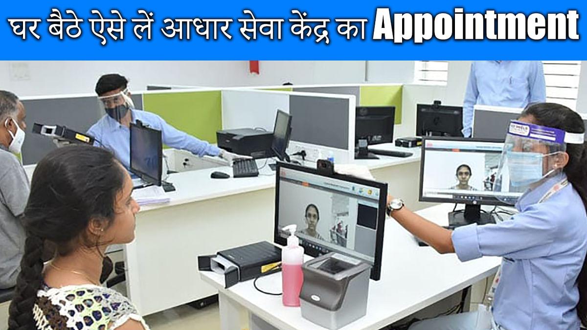 Aadhaar Card: घर बैठे ऐसे लें आधार सेवा केंद्र का Appointment, लंबी लाइन से मिलेगी राहत, नाम, पता, जन्म तिथि, मोबाइल नंबर समेत ये भी होगा अपडेट