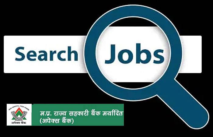 MPRS Bank Recruitment 2021:  मध्य प्रदेश राज्य सरकार बैंक में करें ऑफिसर पद के लिए आवेदन, यहां देखें पूरी डिटेल