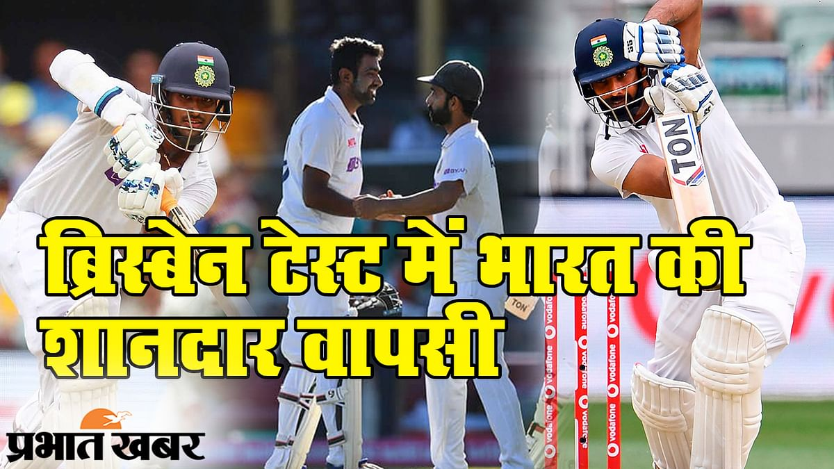 Ind Aus Gabba Test: ब्रिस्बेन टेस्ट मैच में टीम इंडिया की शानदार वापसी, सुंदर और ठाकुर की जोड़ी की जबरदस्त बैटिंग