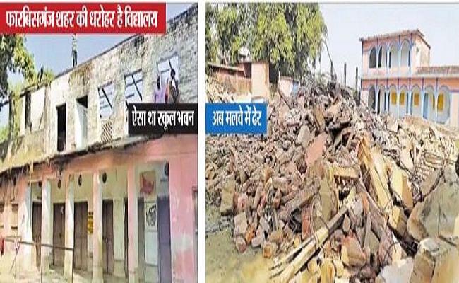 बिहार में भू-माफियाओं के हौसले बुलंद, 80 वर्ष पुराने विद्यालय भवन को जेसीबी से किया ध्वस्त