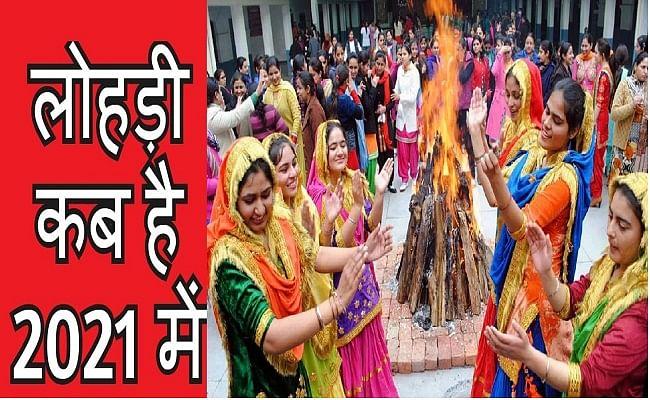 Lohri 2021 Date: कब है लोहड़ी, क्यों और कैसे मनाया जाता है यह पर्व, जानें पूजा विधि, महत्व और परंपराएं