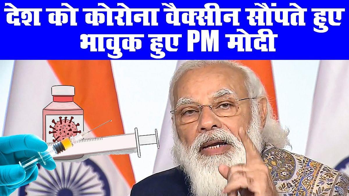 देश को कोरोना वैक्सीन सौंपते हुए भावुक हुए PM मोदी, देखें वीडियो