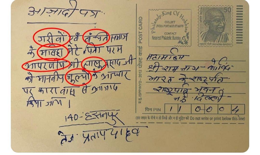 लालू प्रसाद की रिहाई के लिए तेज प्रताप ने लिखा खत, सही से नहीं लिख पाये पिता का नाम, पत्र में है इतनी गलतियां