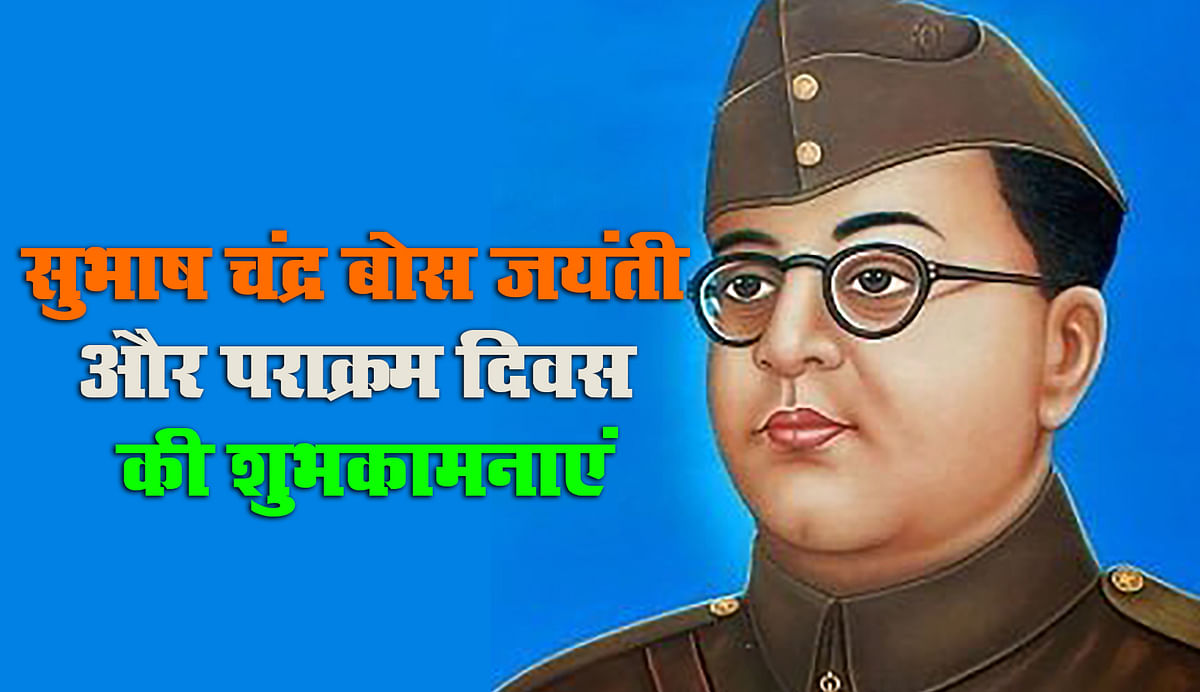 Shubhash Chandra Bose Jayanti, Prakaram Diwas, Wishes Images Quotes Thoughts 11