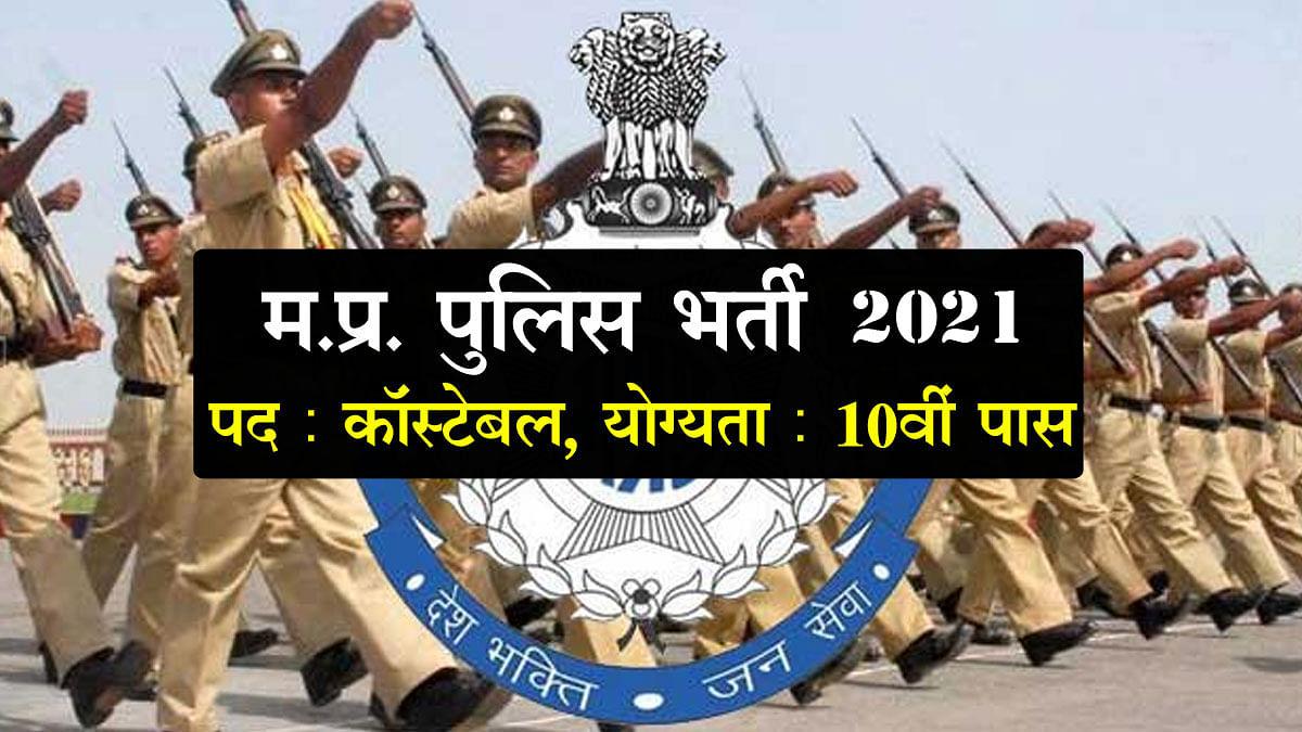 MP Police Constable Recruitment 2021: मध्य प्रदेश ने निकाली पुलिस विभाग के लिए 4000 पदों के लिए नियुक्ति, जाने कैसे करें आवेदन
