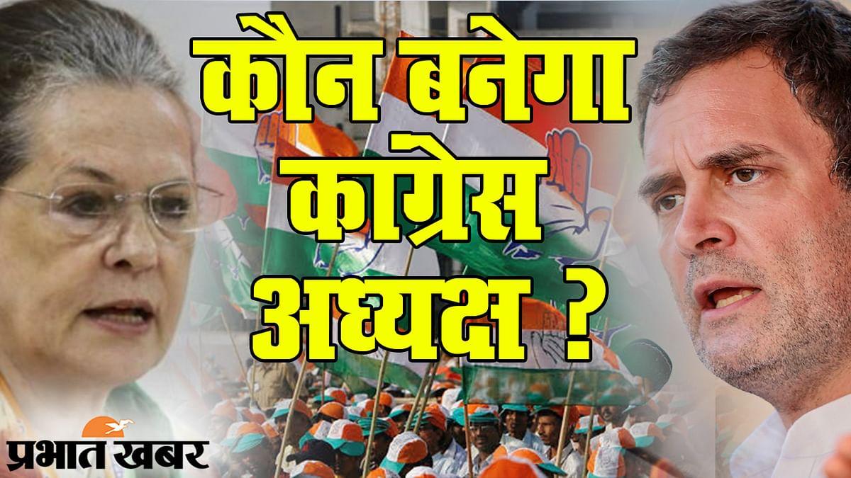 Congress President Election : तीन खेमे में बंटी कांग्रेस! आखिर किसके पास जाएगी देश की सबसे पुरानी राजनीतिक पार्टी की कमान
