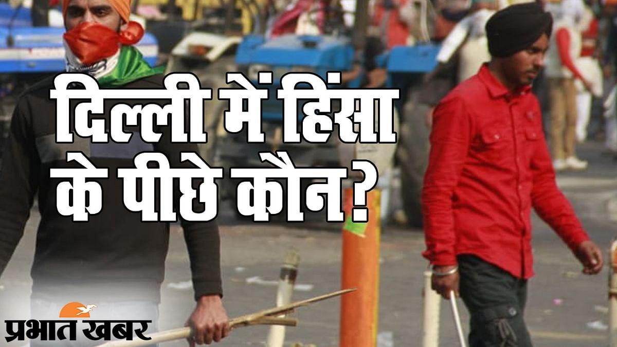 Delhi Farmers Parade में हिंसा के पीछे कौन? किसान नेताओं का बयान