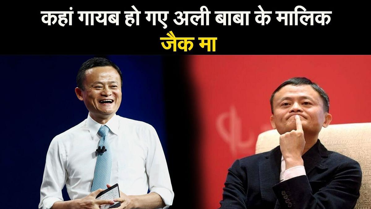 दुनिया के सबसे अमीरों में शुमार और चीन के बिजनेस टायकून जैक मा के अरेस्ट होने की खबरें, शी जिनपिंग से था विवाद
