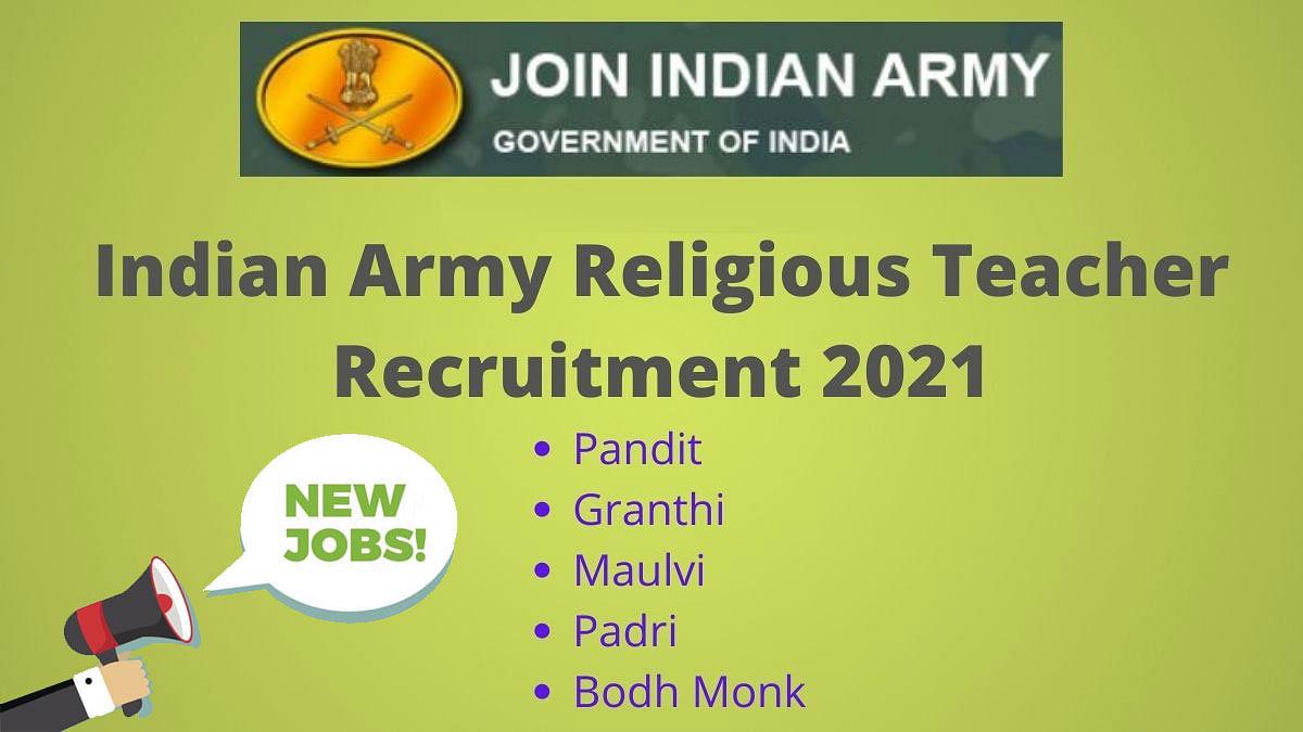 Indian Army Religious Teacher Recruitment 2021: सेना में धर्म गुरु की निकली नियुक्ति, जानें जॉब से जुड़ी हर डिटेल