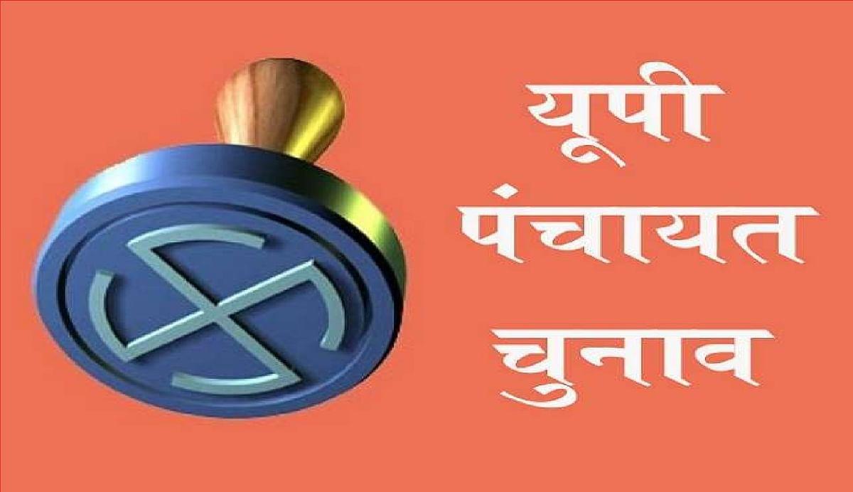 UP Panchayat Chunav 2021: आरक्षण सूची जारी होने से पहले ग्राम प्रधान की जातिवार लिस्ट वायरल, अधिकारियों में मचा हड़कंप