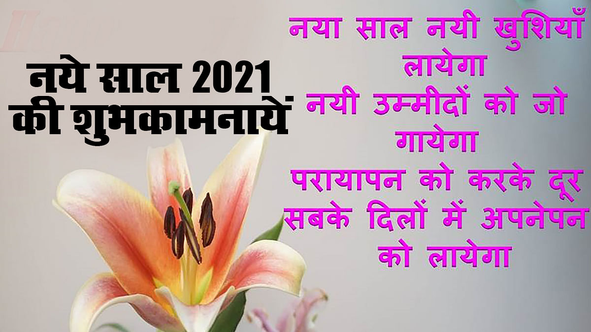 Happy New Year 2021 Wishes, Images, Quotes, Messages, Greetings, SMS, Whatsapp, Facebook, Status, Pics, HD Photos, Wallpaper, GIF, Stickers 2