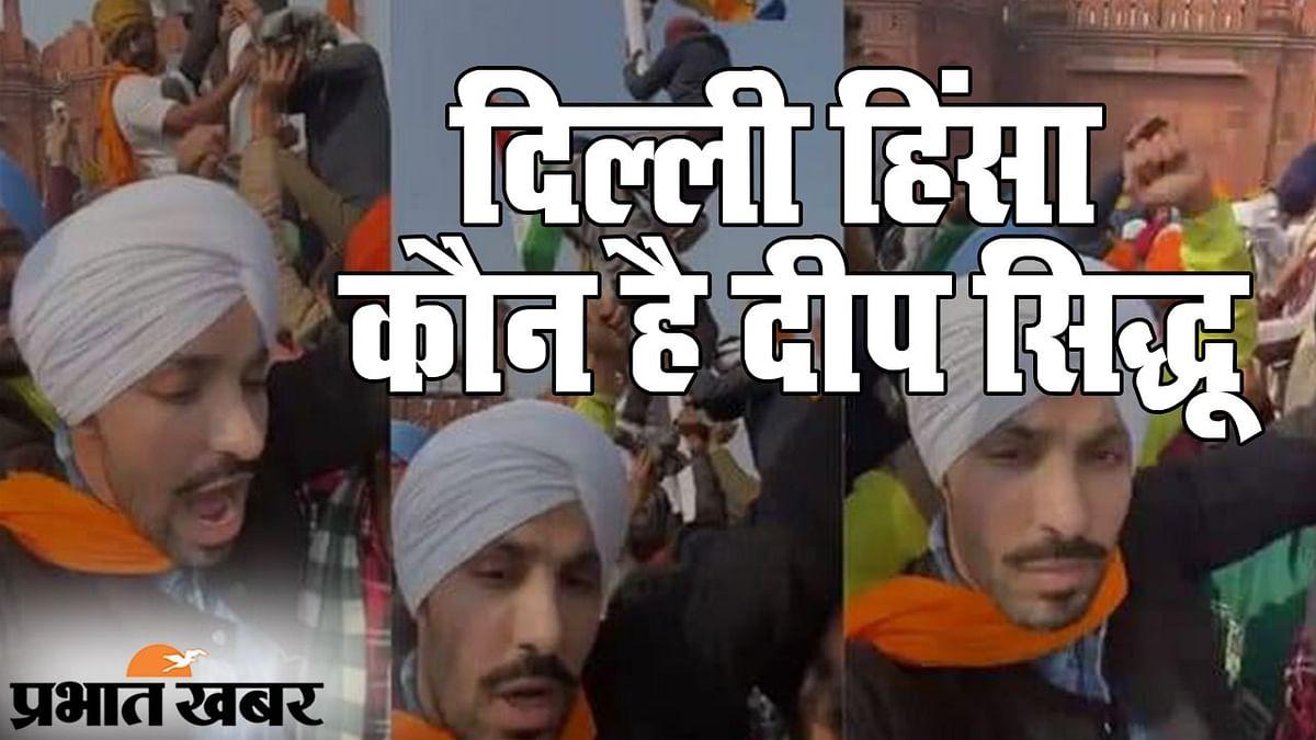 Delhi में Republic Day पर हिंसा के बाद सुर्खियों में आए Deep Siddhu कौन है?
