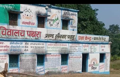 MGNREGA Latest Scam : झारखंड के पलामू में महिला मुखिया को जेल, मनरेगा की 24 योजनाओं में सरकारी राशि गबन करने का है आरोप