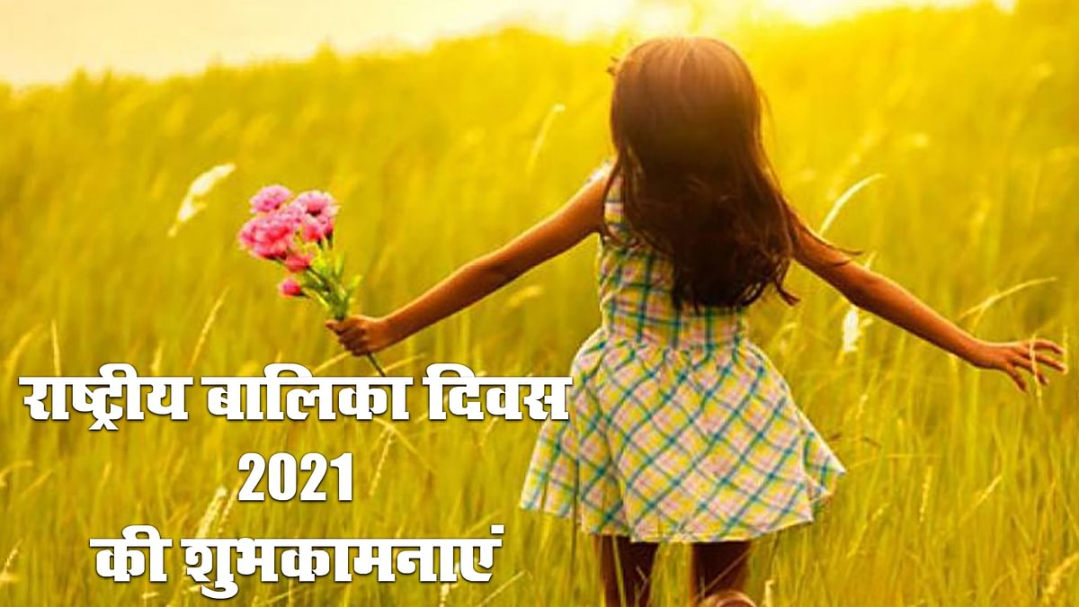 Happy National Girl Child Day 2021, Wishes, Images, Quotes, History, Rashtriya Balika Diwas Shubhkamnaye2