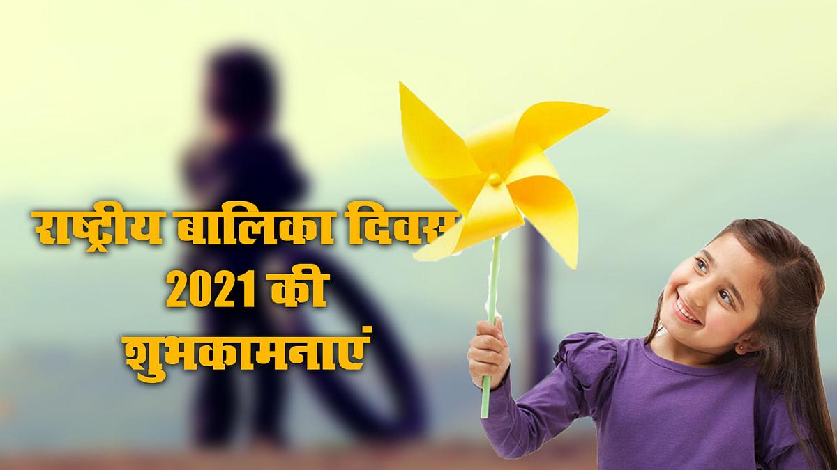 Happy National Girl Child Day 2021, Wishes, Images, Quotes, History, Rashtriya Balika Diwas Shubhkamnaye11