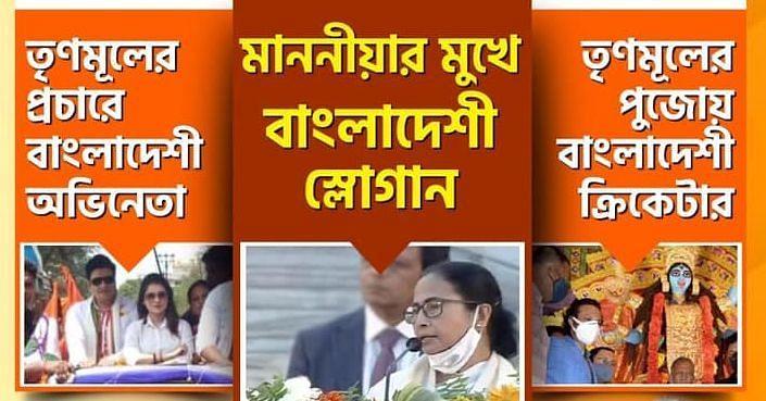 ममता बनर्जी के 'जय बांग्ला' के जयघोष पर दिलीप बोले, मैडम का लक्ष्य ग्रेटर बांग्लादेश