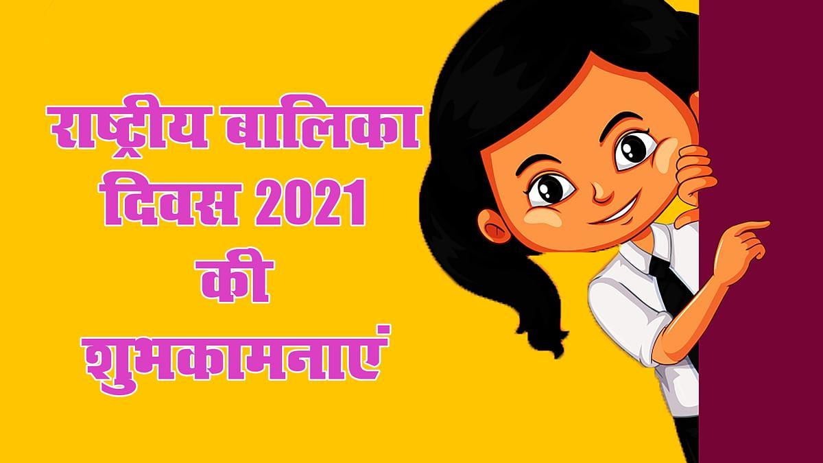 Happy National Girl Child Day 2021, Wishes, Images, Quotes, History, Rashtriya Balika Diwas Shubhkamnaye16