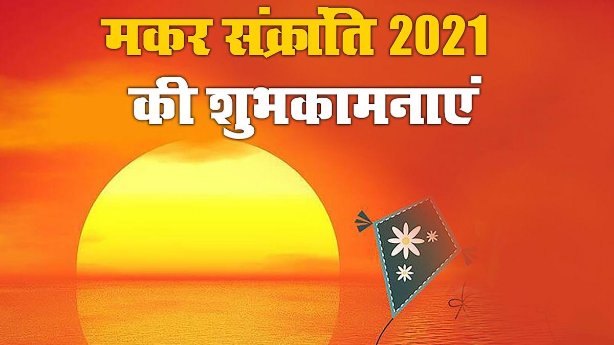 Makar Sankranti Ki Shubhkamnaye, Wishes, Images, Quotes, Messages, Status, HD Wallpaper, Pic, Photos, Greetings, Shubh Muhurat, Importance, Puja Vidhi, Samagri