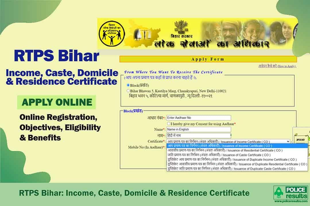 बिहार: अब आवासीय प्रमाण पत्र पर फोटो भी रहेंगे, जारी होने का तरीका भी बदला, अप्लाई करने से पहले जानें नये नियम