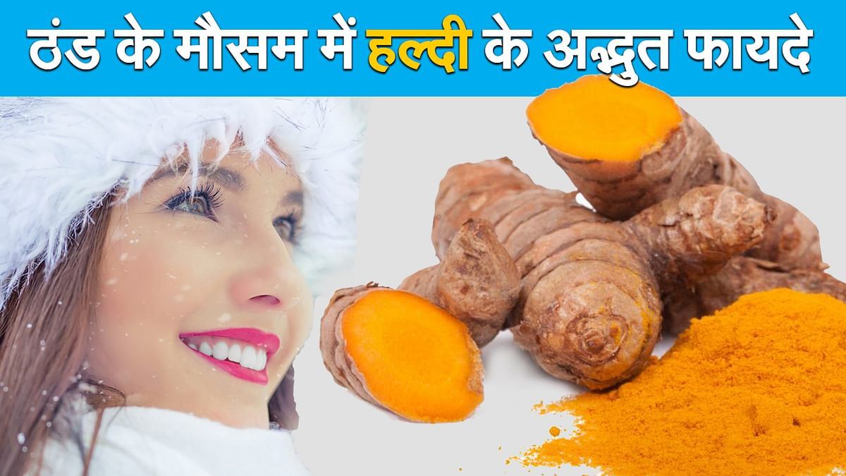 Winter Health Tips: ठंड में Haldi का ऐसे करें सेवन, त्वचा से लेकर इम्यूनिटी और जोड़ो के दर्द में भी लाभदायक