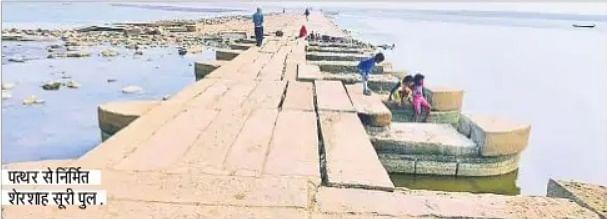 बिहार में संरक्षित होगा 475 साल पुराना शेरशाह सूरी पुल, 16वीं सदी में लाल पत्थर से बना था 616 फुट लंबा सेतु