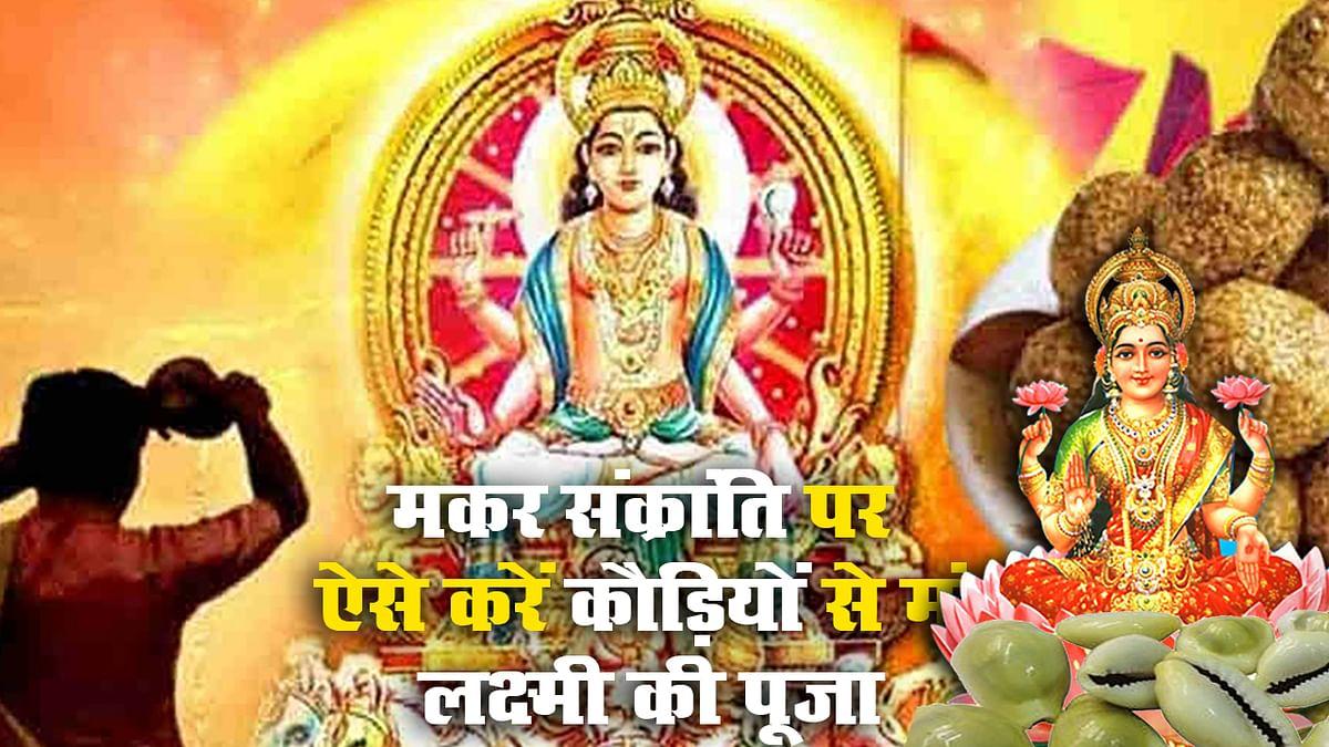 Makar Sankranti 2021: मकर संक्रांति शुरू, शुभ मुहूर्त में एक दीपक और 14 कौड़ियों से ऐसे करें मां लक्ष्मी की पूजा, घर में धन और सुख-समृद्धि का होगा वास